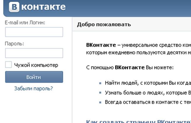 полиэстер: чем страницы в вк с паролями материала
